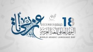 ftrd-arabicday