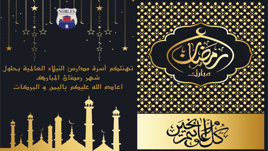 ftrd-ramadancard